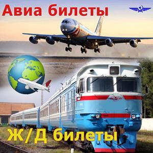 Авиа- и ж/д билеты Ефимовского