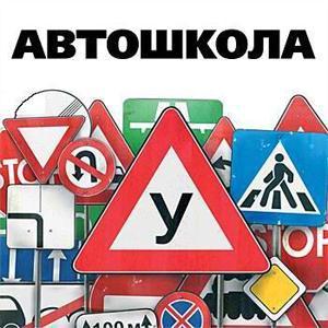 Автошколы Ефимовского