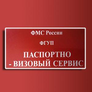 Паспортно-визовые службы Ефимовского
