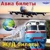 Авиа- и ж/д билеты в Ефимовском
