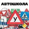 Автошколы в Ефимовском