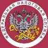 Налоговые инспекции, службы в Ефимовском