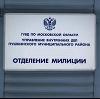 Отделения полиции в Ефимовском