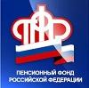 Пенсионные фонды в Ефимовском