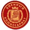 Военкоматы, комиссариаты в Ефимовском